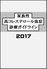家族性高コレステロール血症診療ガイドライン 2017