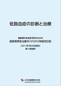 脂質異常症治療ガイド2013年版改訂版14章抜粋