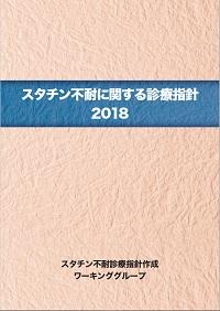 スタチン不耐に関する診療指針2018