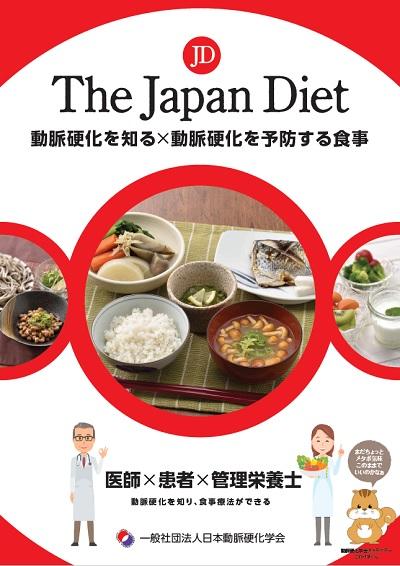 The Japan Die